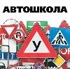 Автошколы в Анне