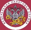 Налоговые инспекции, службы в Анне