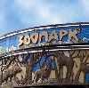 Зоопарки в Анне